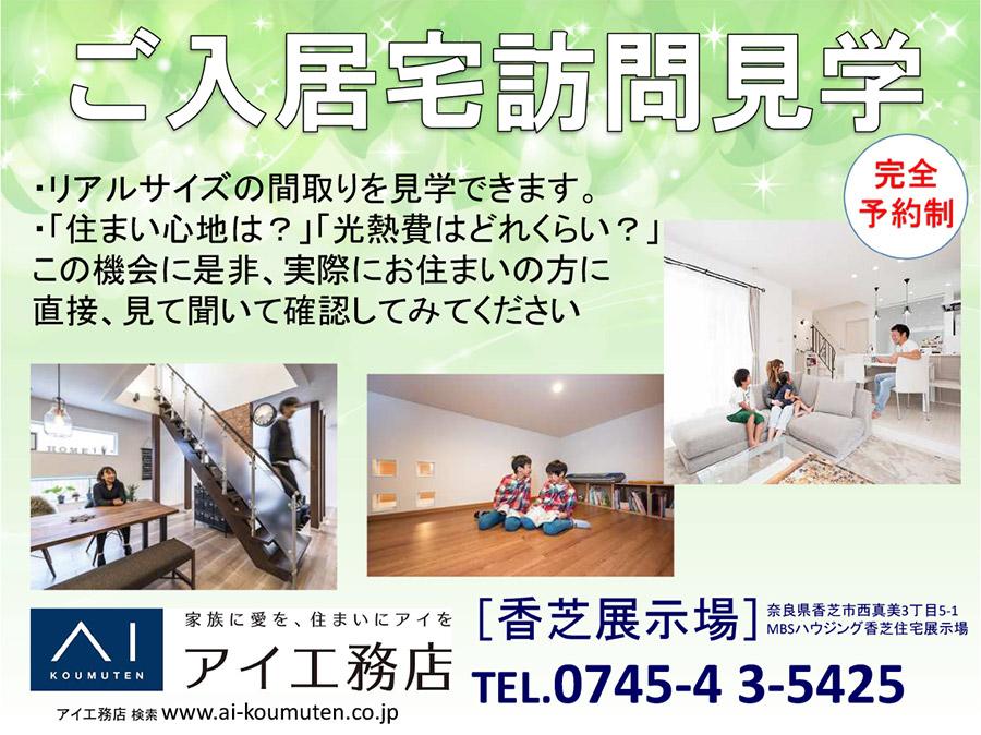 aikoumuten_kashiba20190719.jpg