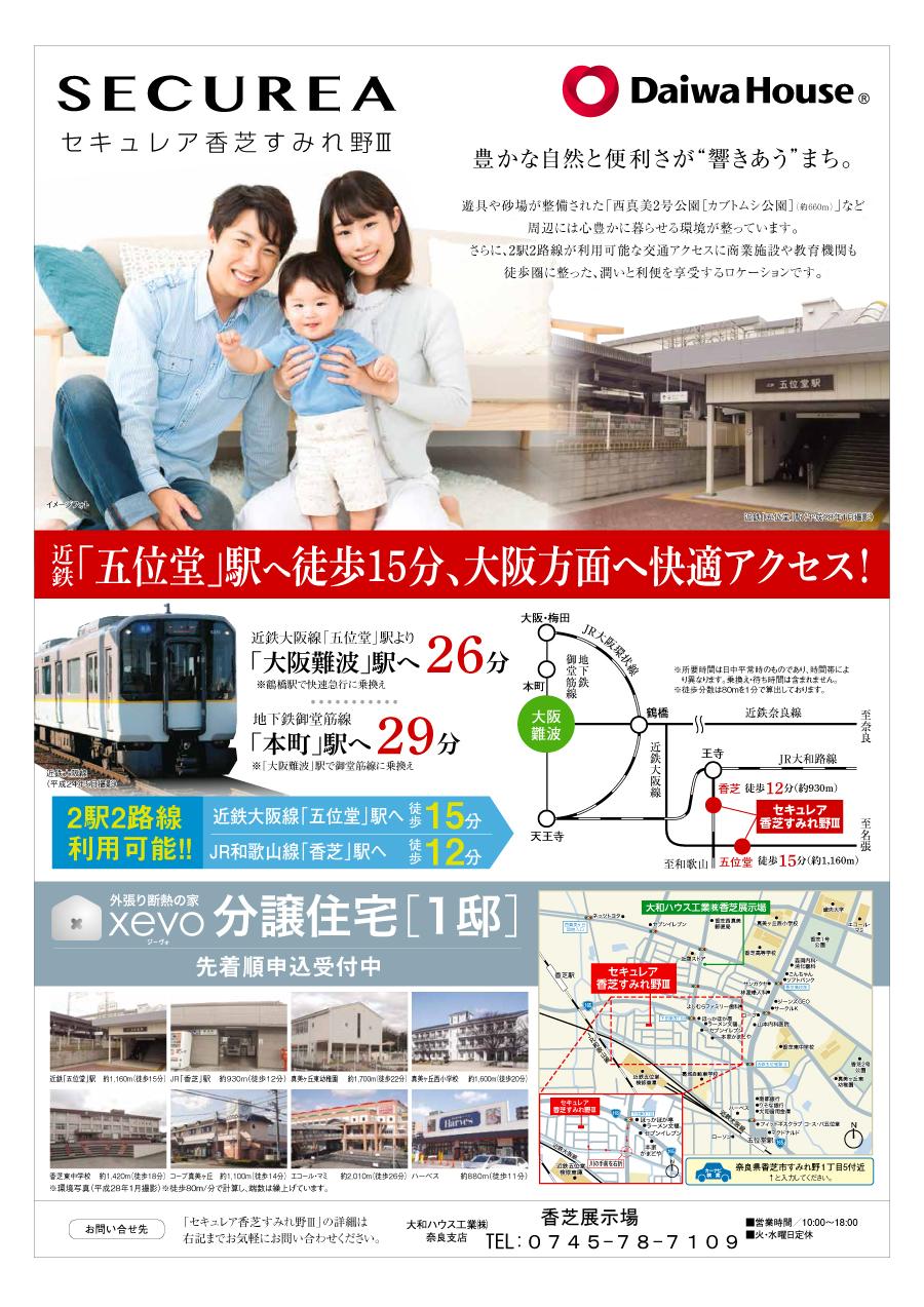daiwahouse_kashiba20171117.jpg
