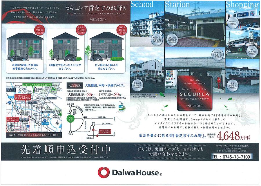 daiwahouse_kashiba20171201.jpg