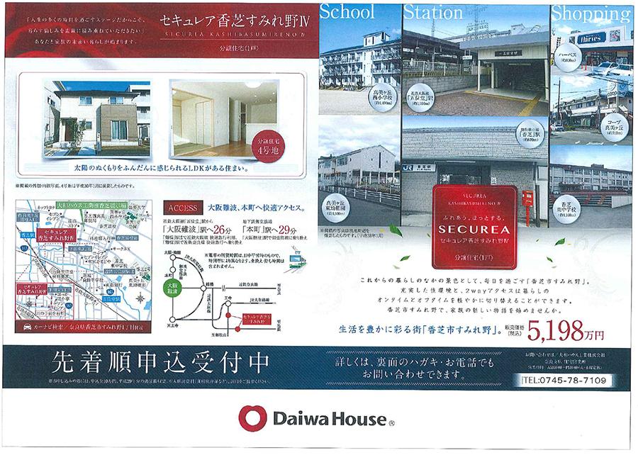 daiwahouse_kashiba20180202.jpg