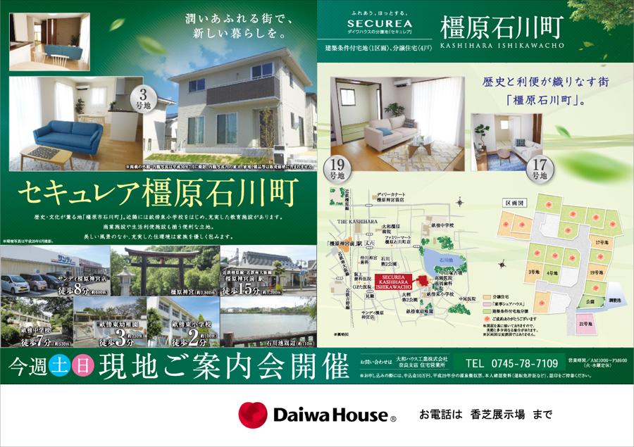 daiwahouse_kashiba20180831_01.jpg