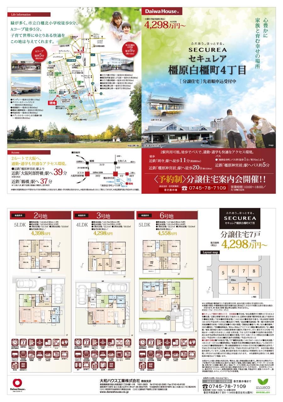 daiwahouse_kashiba20181207.jpg