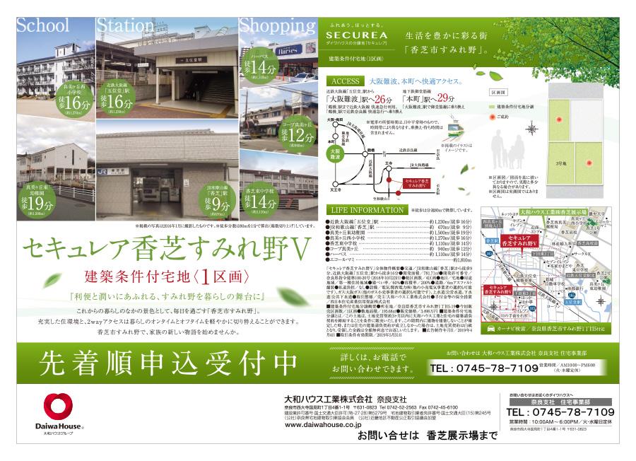 daiwahouse_kashiba20190426.jpg