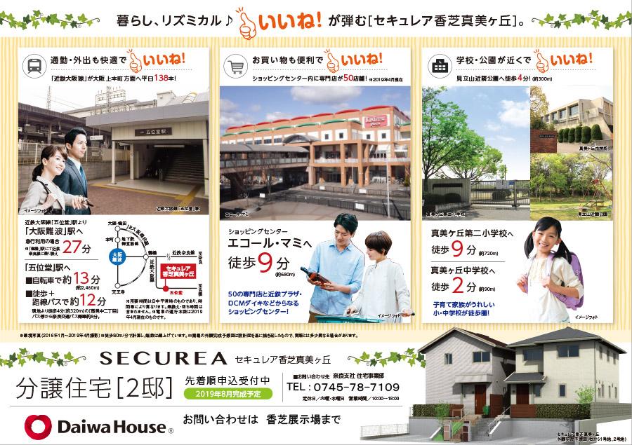 daiwahouse_kashiba20190719_01.jpg