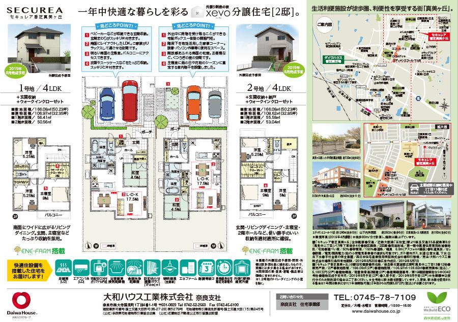 daiwahouse_kashiba20190719_02.jpg