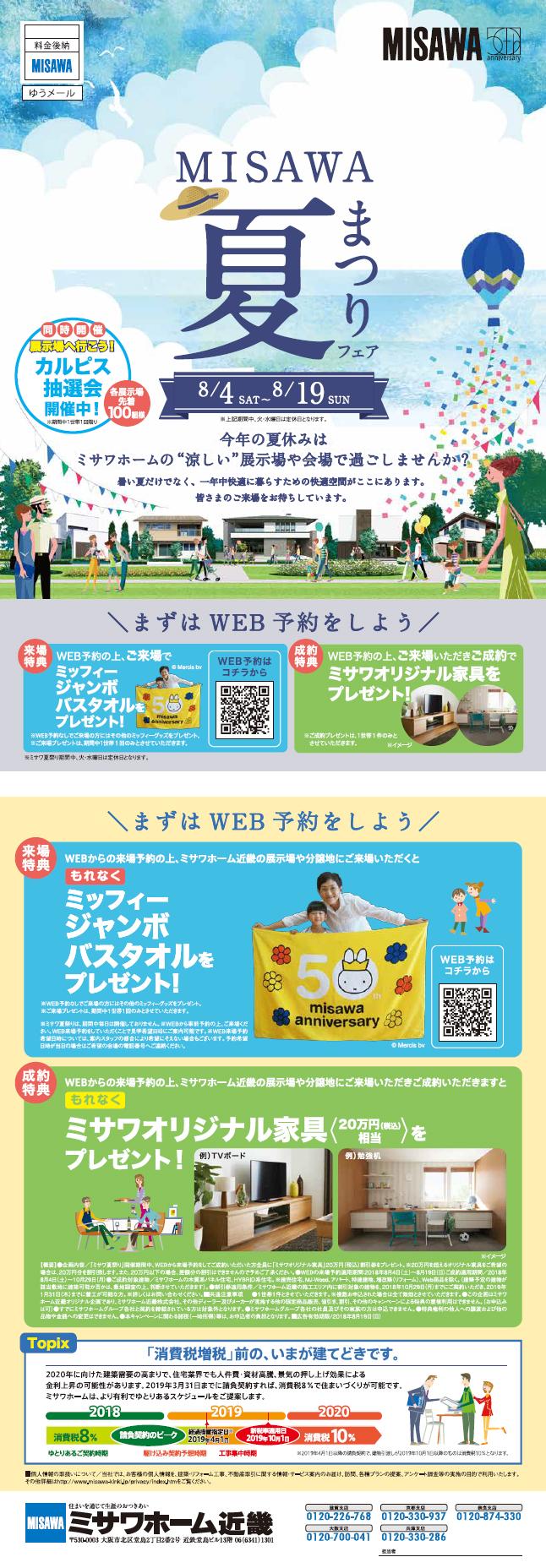 misawa_kashiba20180803.jpg