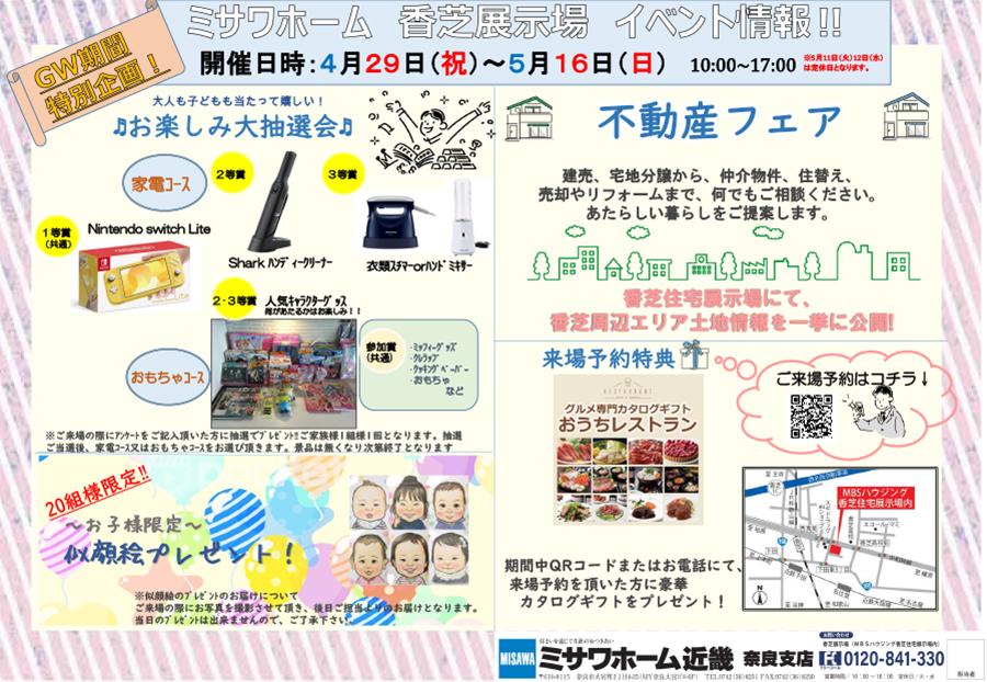 misawa_kashiba20210430.jpg