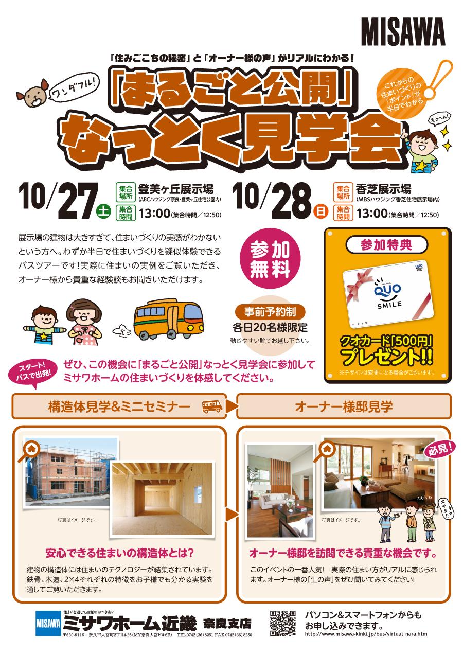 misawahome_kashiba20181012.jpg