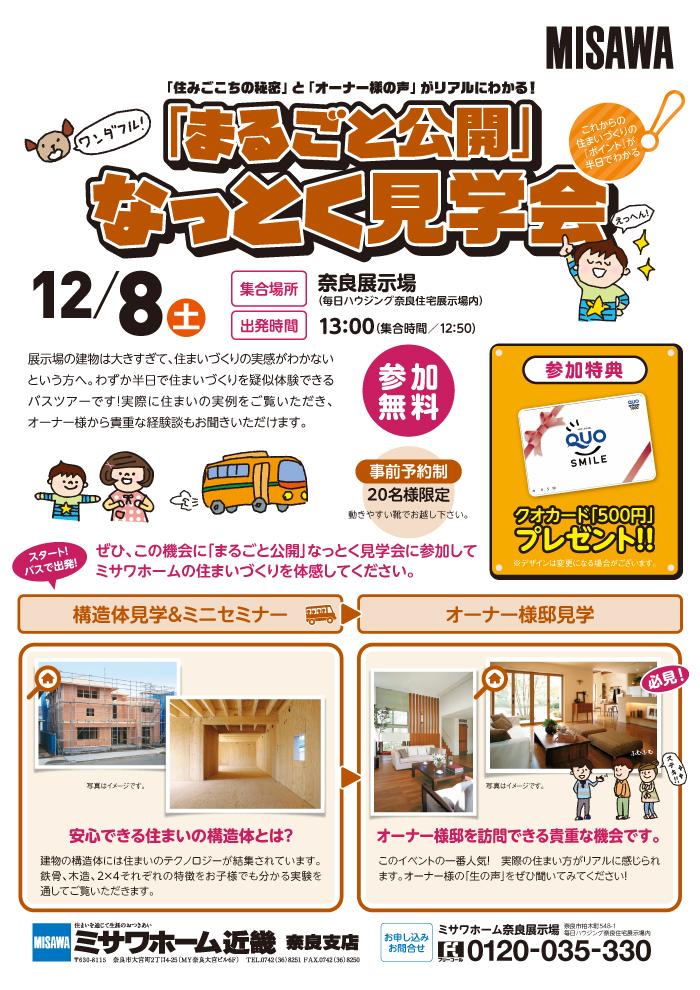 misawahome_kashiba20181122_02.jpg