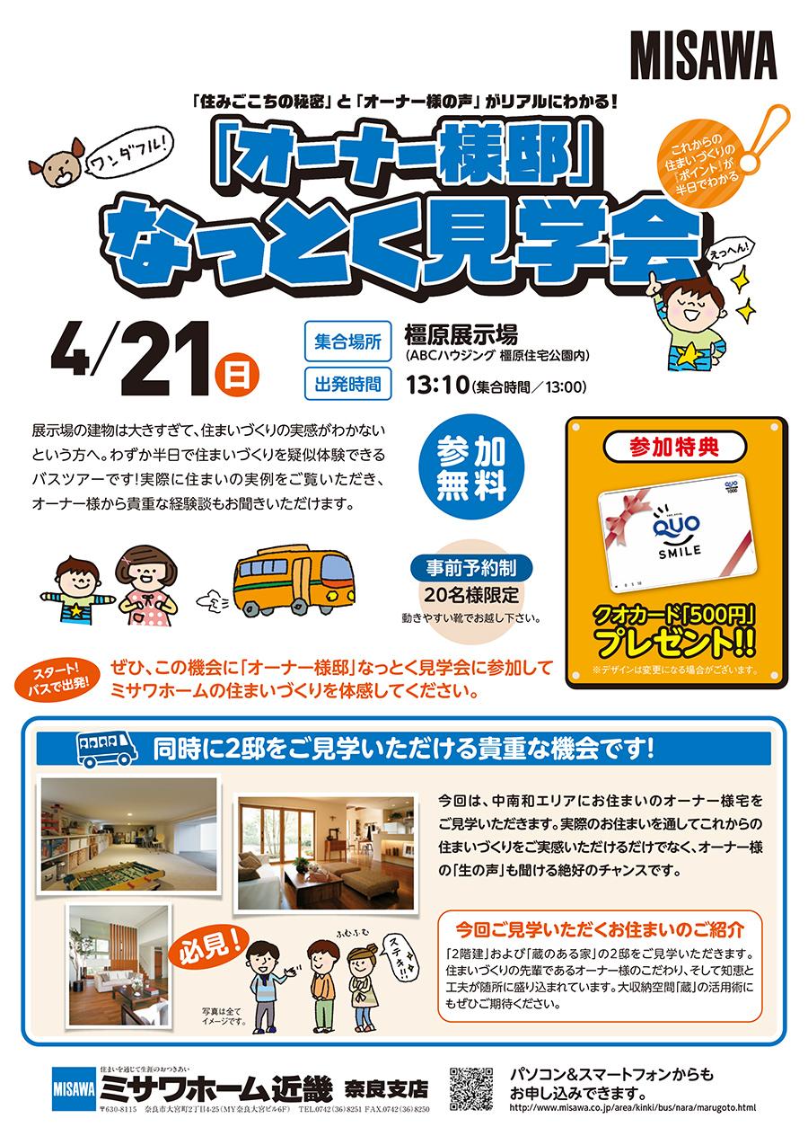 misawahome_kashiba20190412.jpg