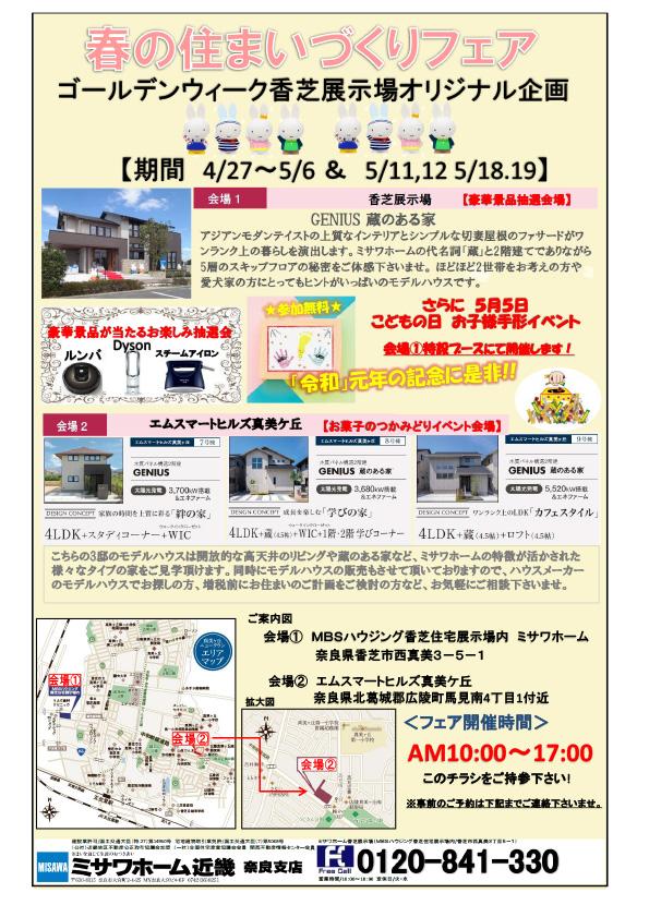 misawahome_kashiba20190426.jpg