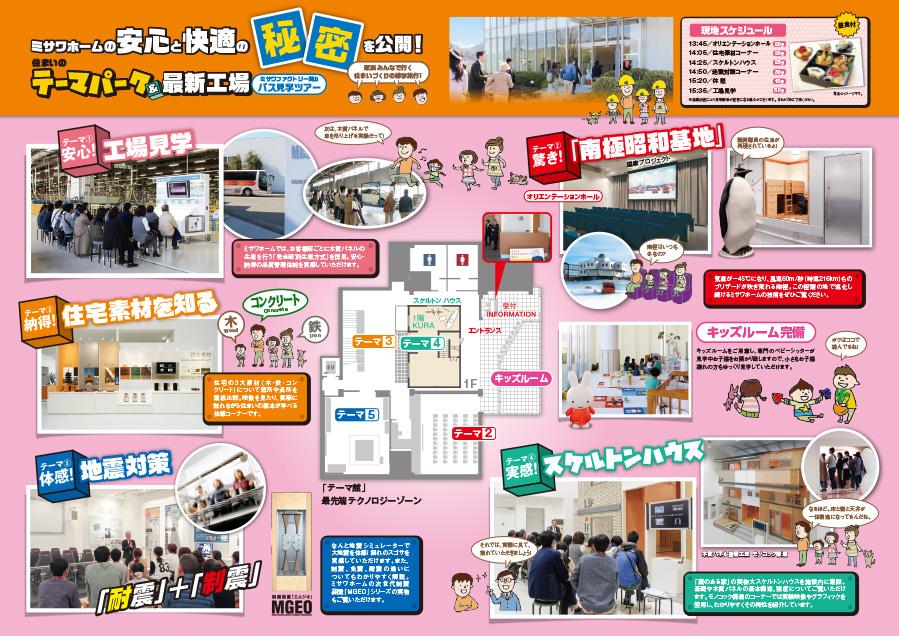misawahome_kashiba20190510_01.jpg