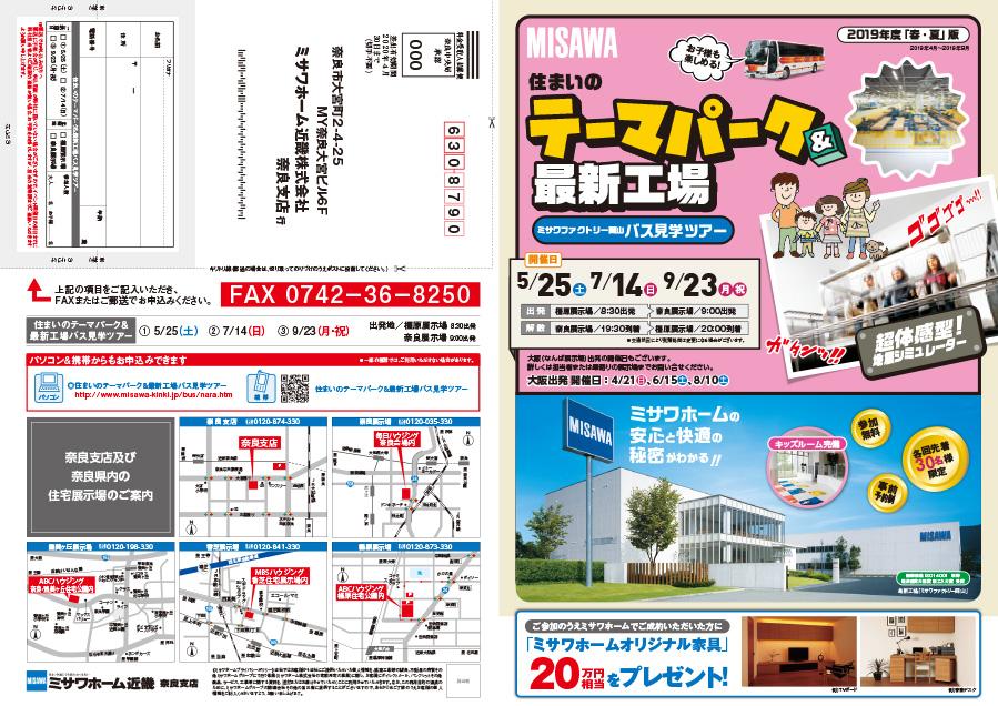 misawahome_kashiba20190510_02.jpg