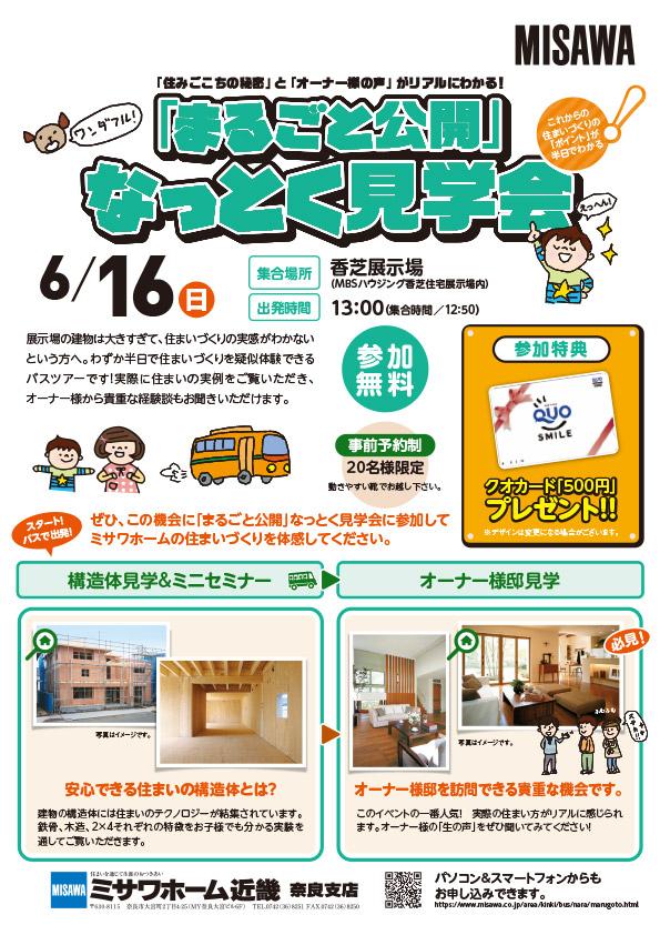 misawahome_kashiba20190607.jpg
