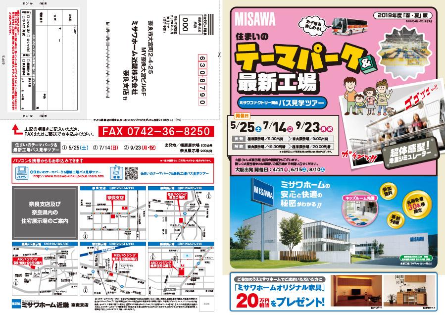 misawahome_kashiba20190621_02.jpg