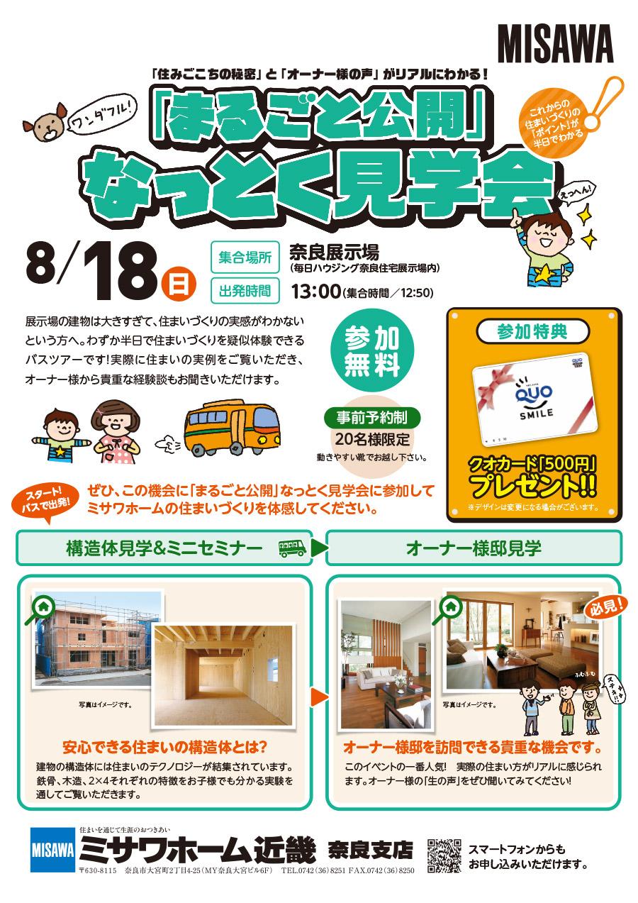 misawahome_kashiba20190802_01.jpg