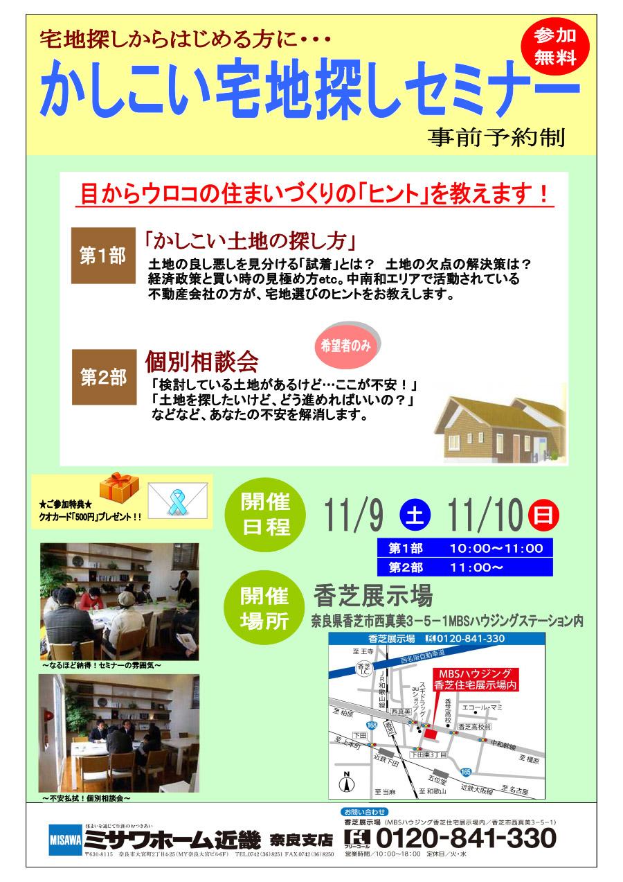 misawahome_kashiba20191108.jpg