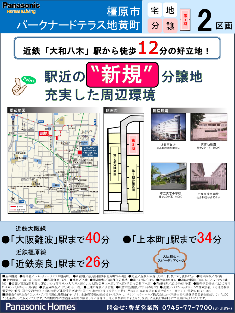 panasonichome_kashiba20190816_01.jpg