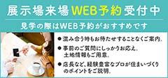 sekisui_kashiba20210402_01.jpg