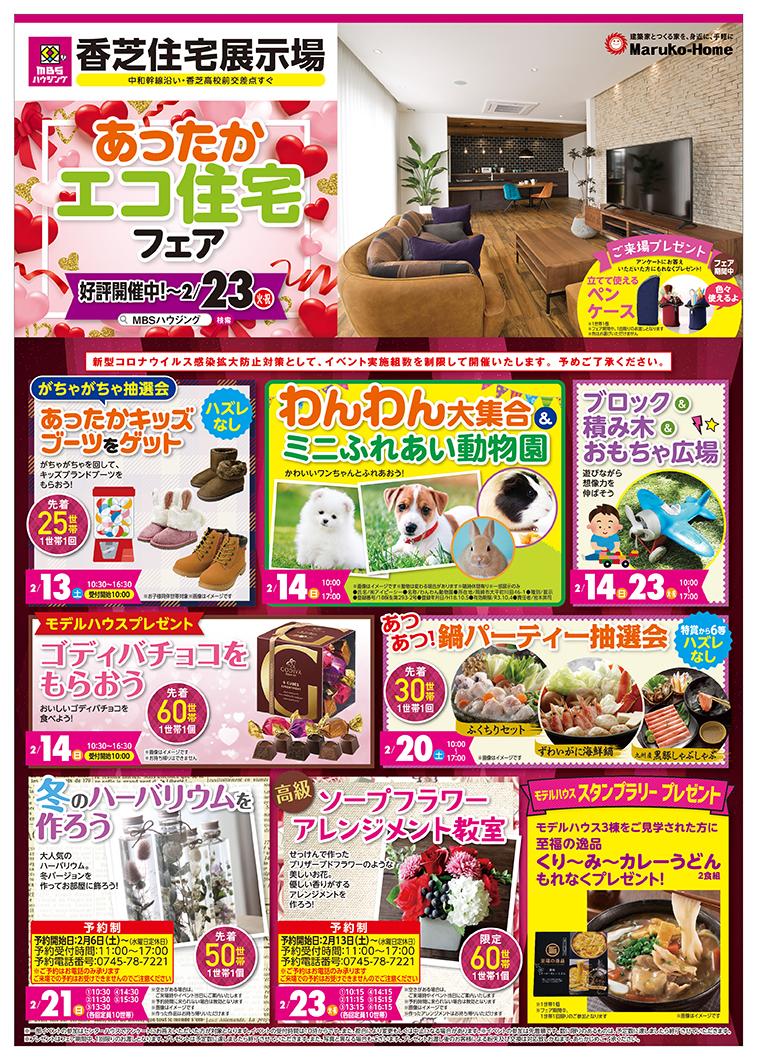 210213mbs_kashiba_omote_out.jpg