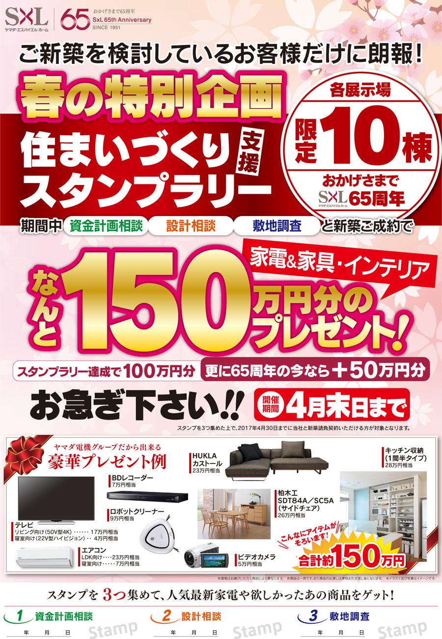 SXL_wakayama20170407.jpg