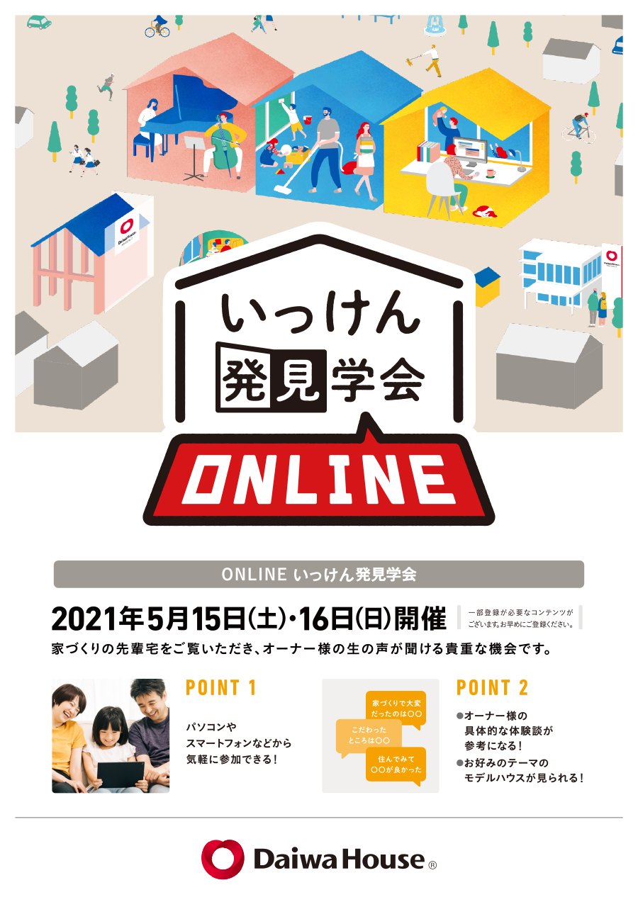 daiwa_wakayama_20210430_01.jpg