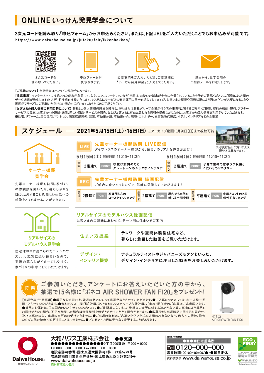 daiwa_wakayama_20210430_02.jpg