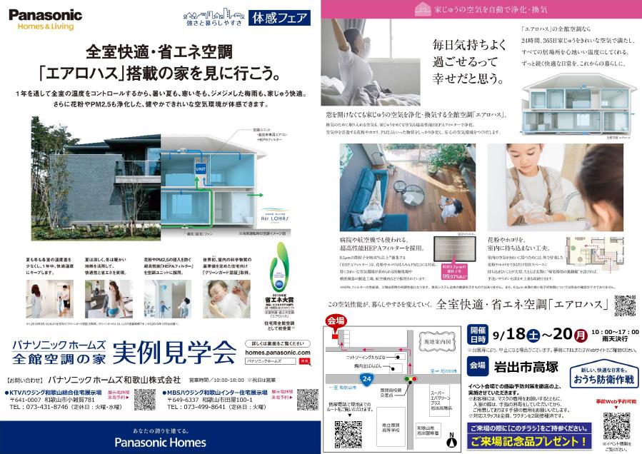 pana_wakayama_20210910.jpg