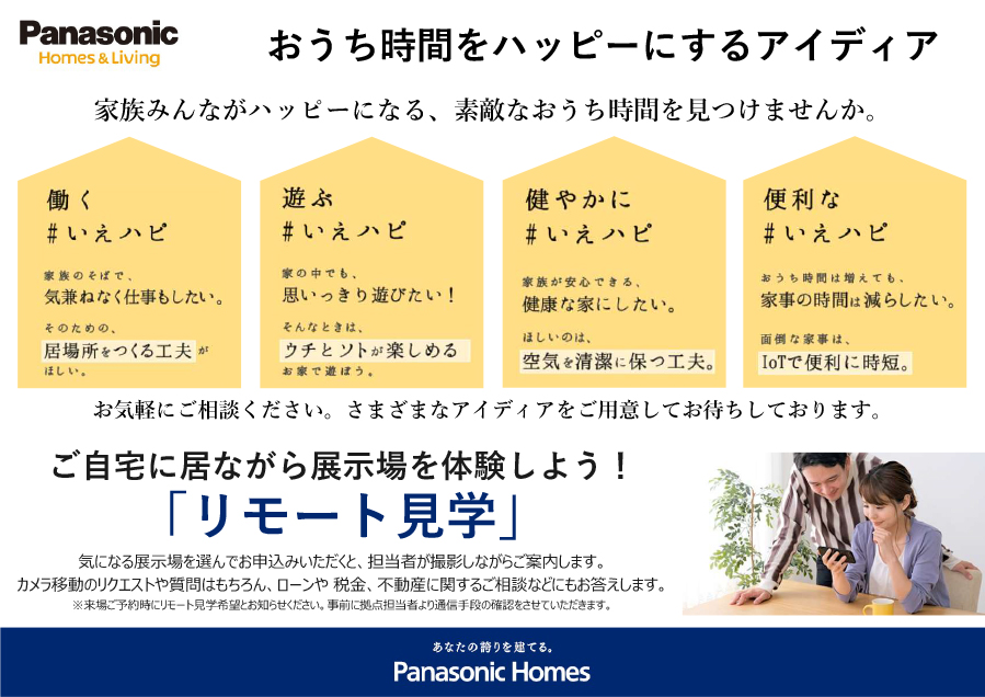 panasonichomes_wakayama20210528.jpg