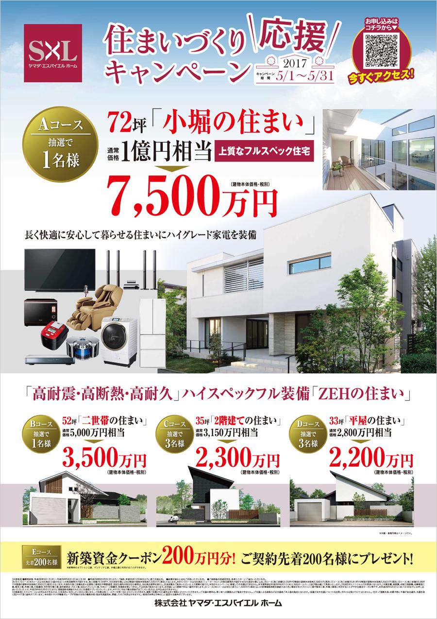 sxl_wakayama20170512.jpg