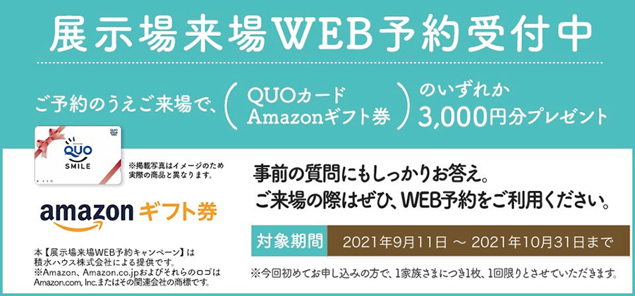 sekisui_wakayama_20210910.jpg