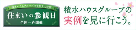 sekisuihouse_kashiba20170310.jpg