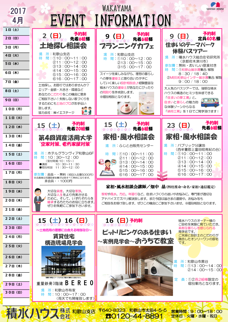 sekisuihouse_kashiba20170324.jpg