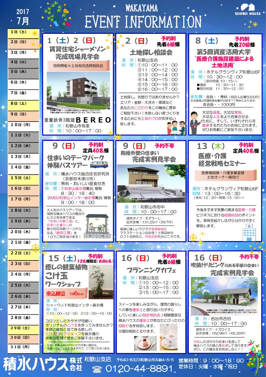 sekisuihouse_wakayama20170707.jpg
