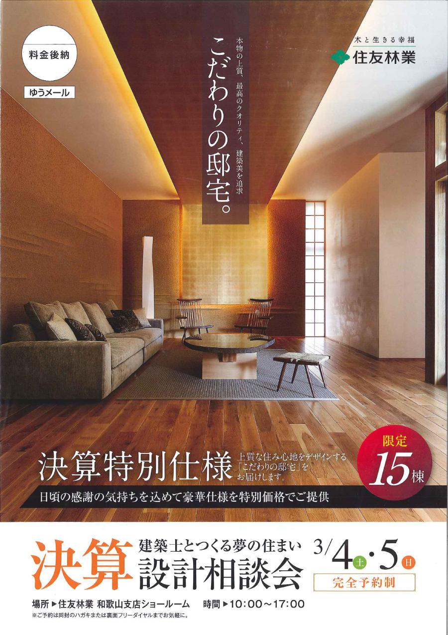sumirin_wakayama20170214.jpg