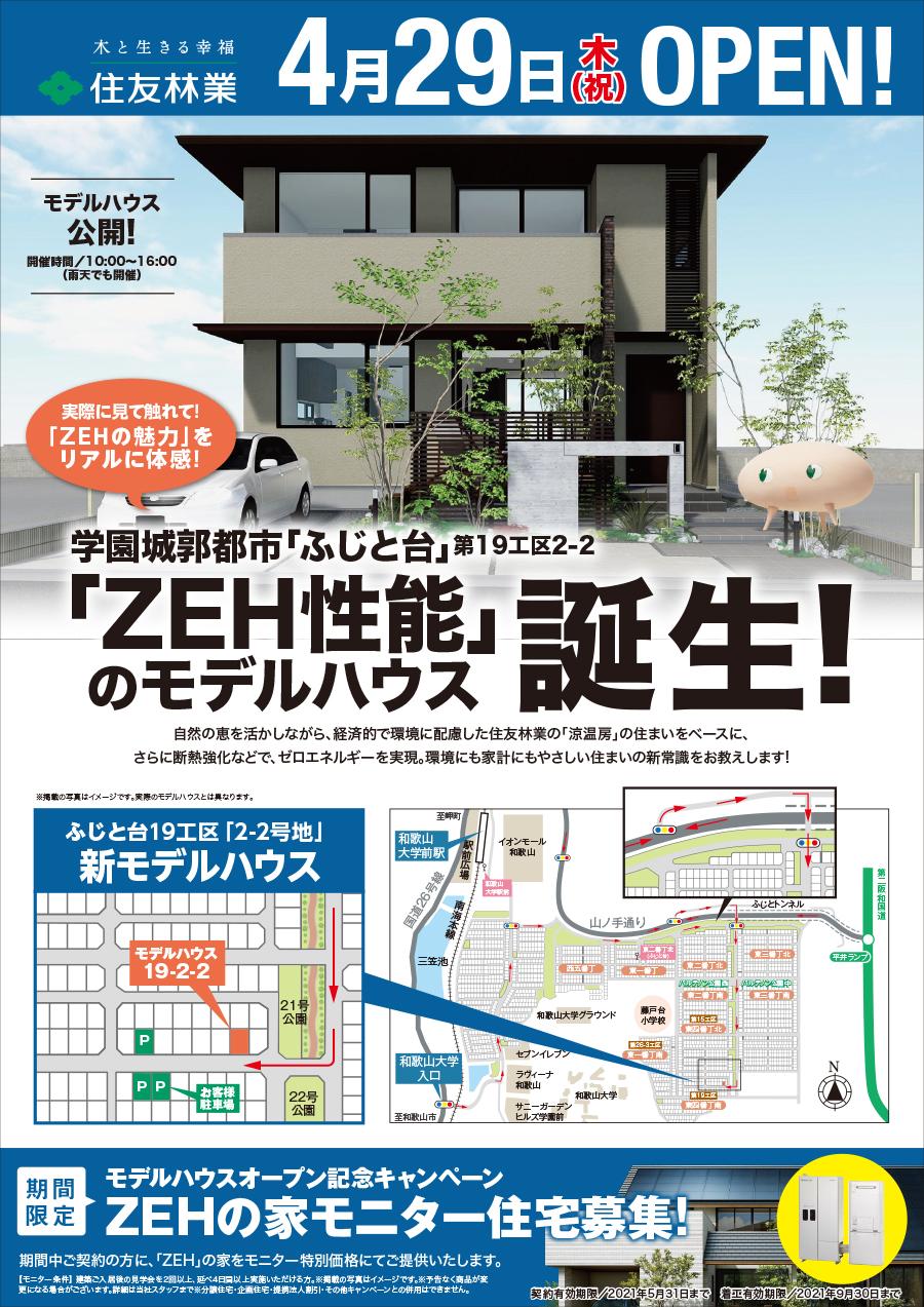 sumitomo_wakayama_20210319_01.jpg