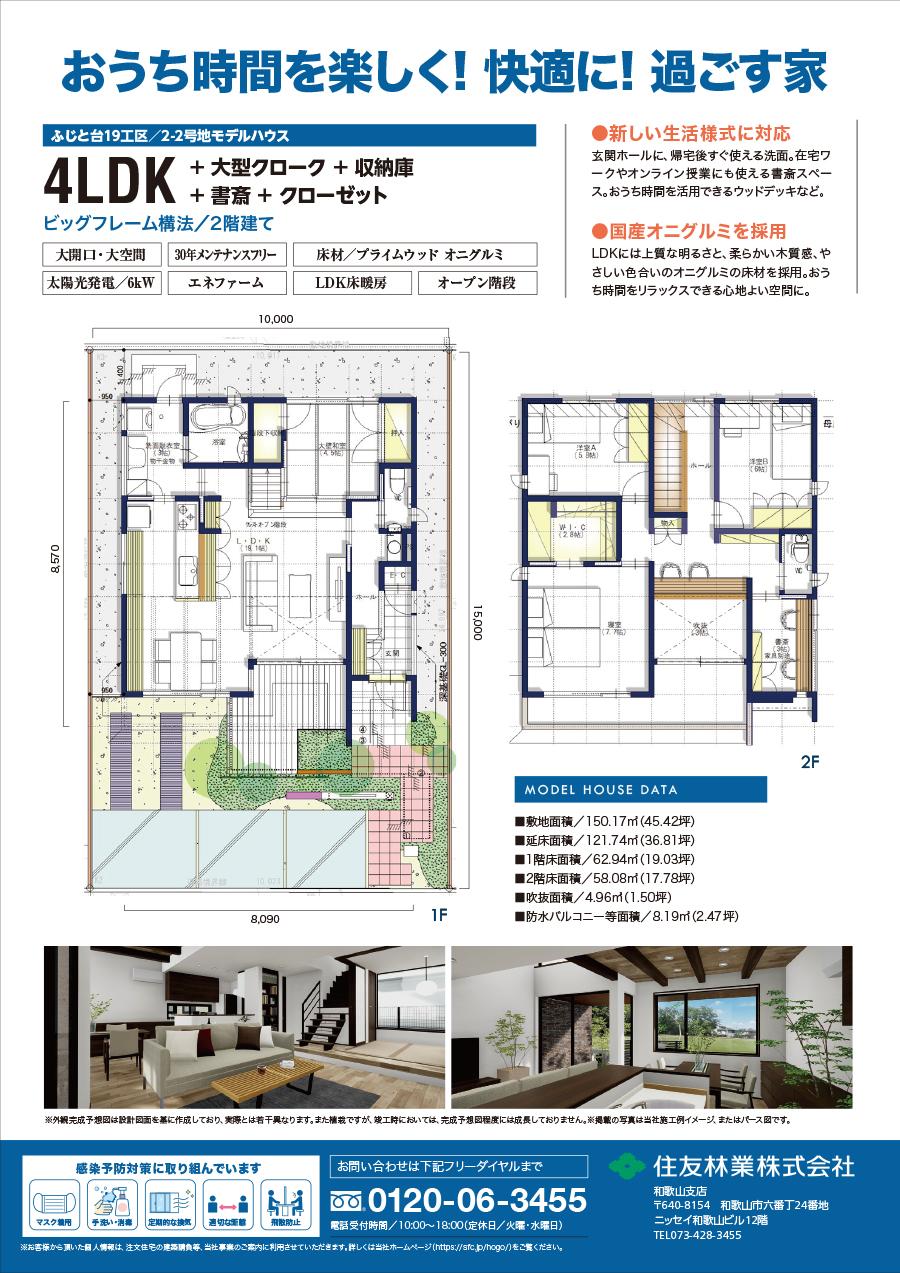 sumitomo_wakayama_20210319_03.jpg