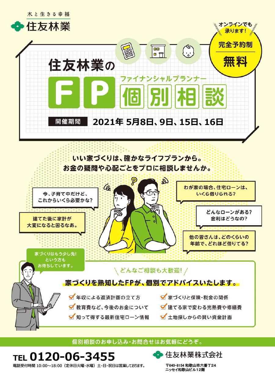 sumitomo_wakayama_20210430_01.jpg