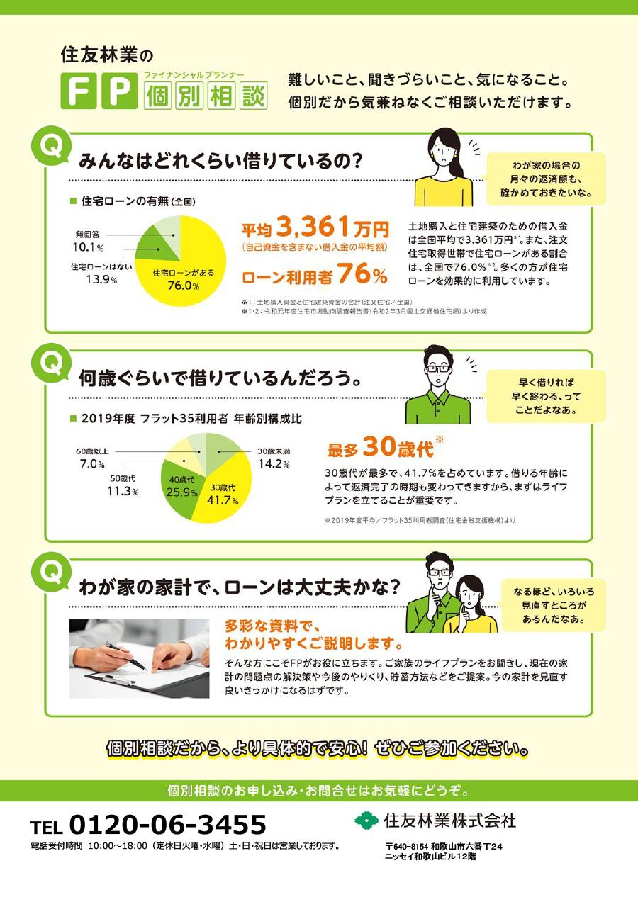 sumitomo_wakayama_20210430_02.jpg