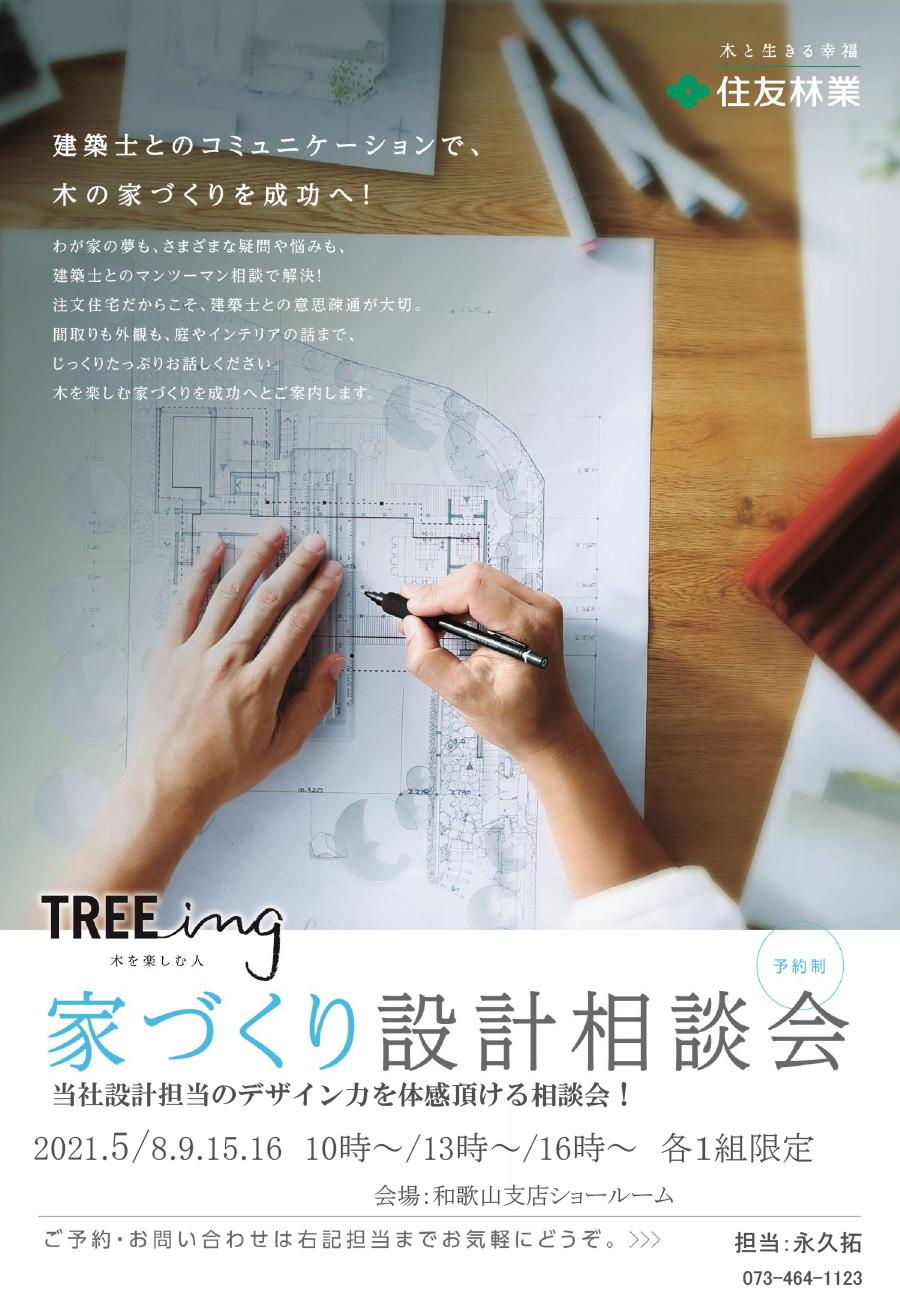 sumitomo_wakayama_20210430_03.jpg