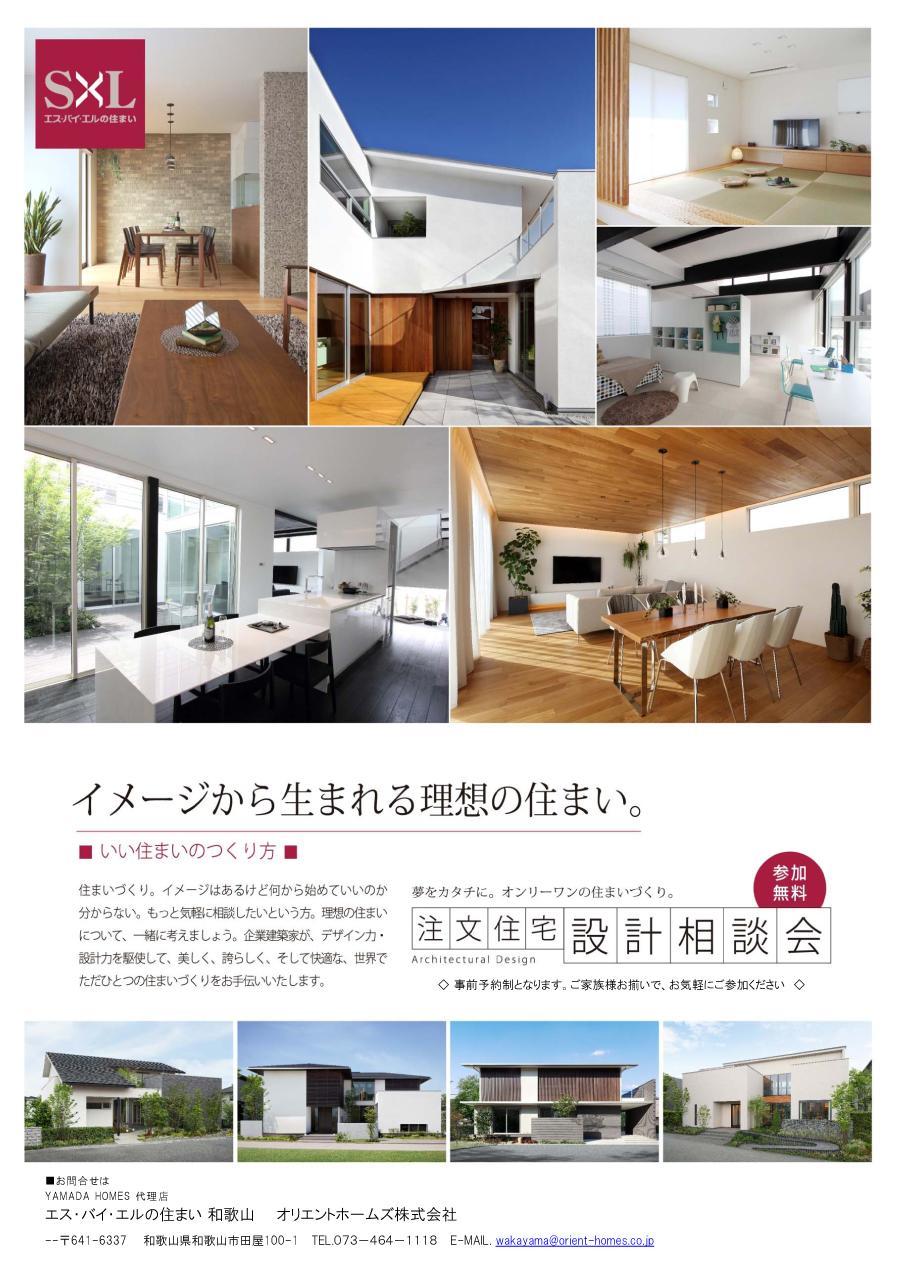 sxl_wakayama20190902.jpg
