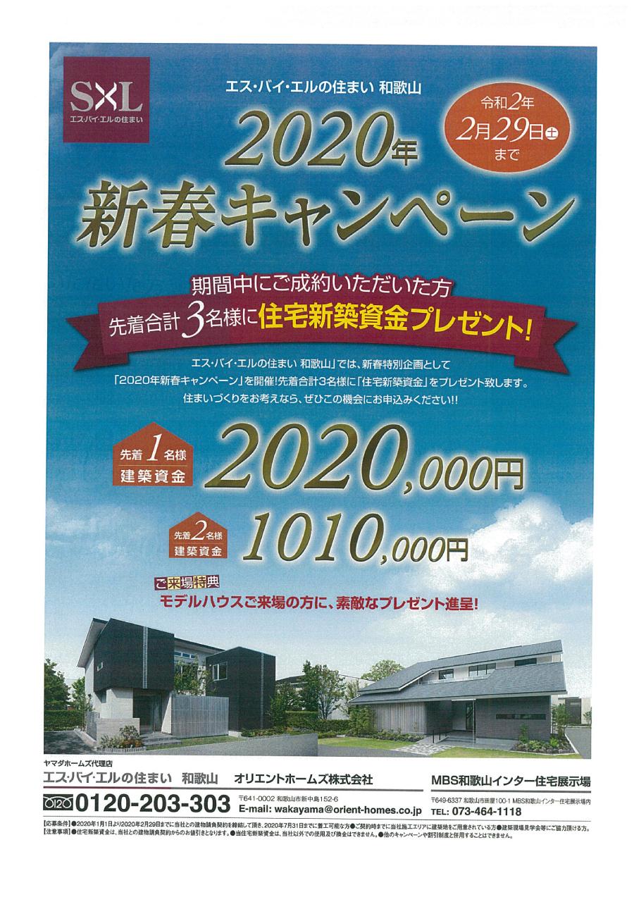 sxl_wakayama20200207.jpg