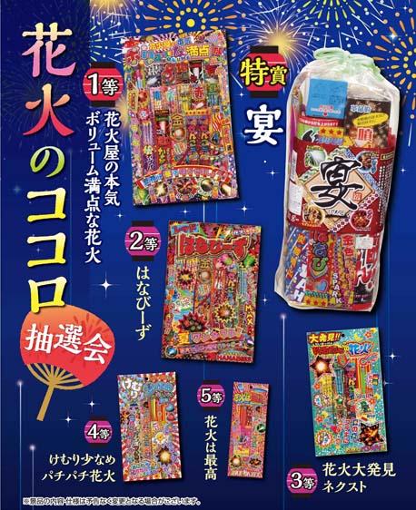 花火抽選会.jpg