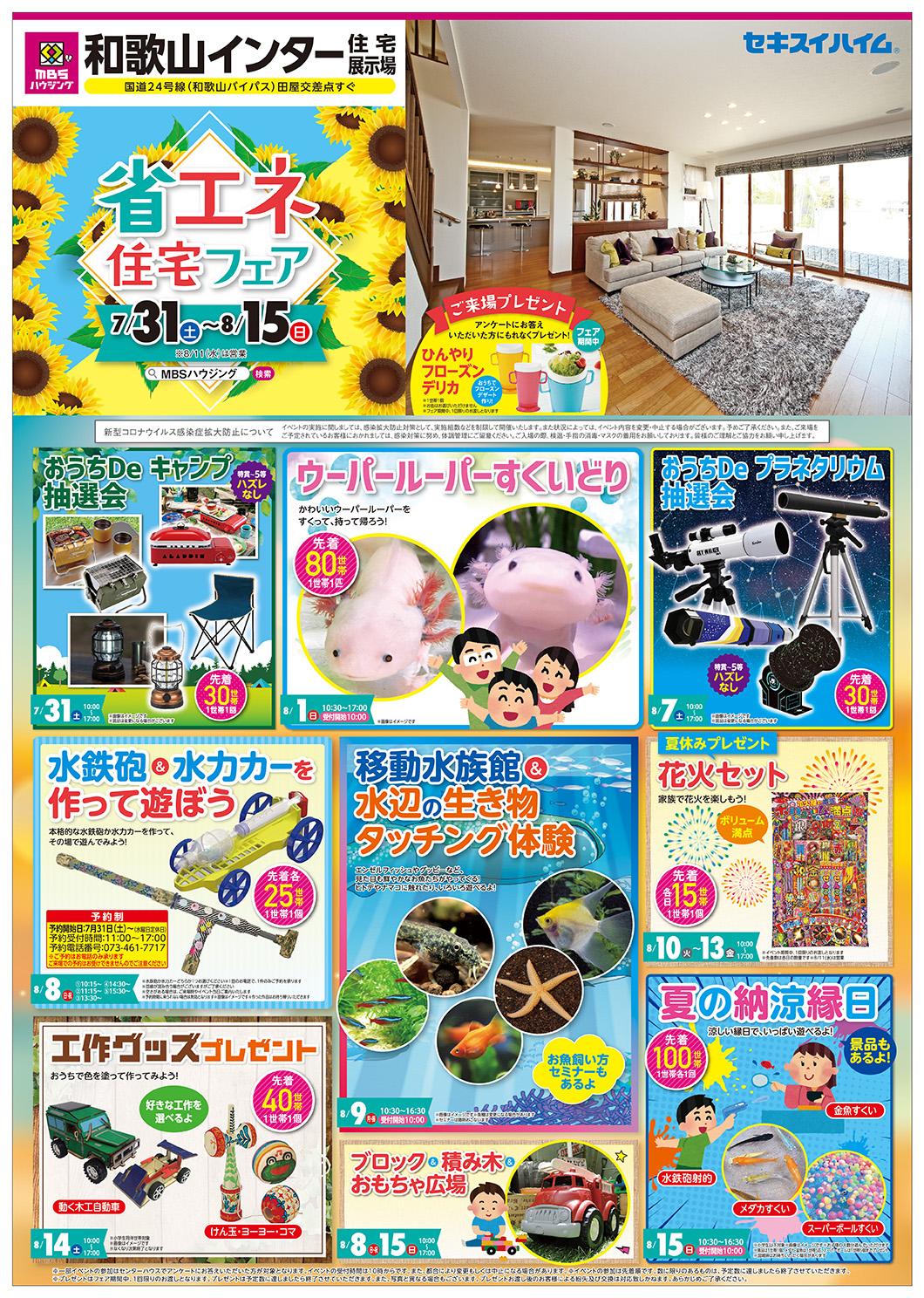 210731mbs_wakayama_omote_out.jpg